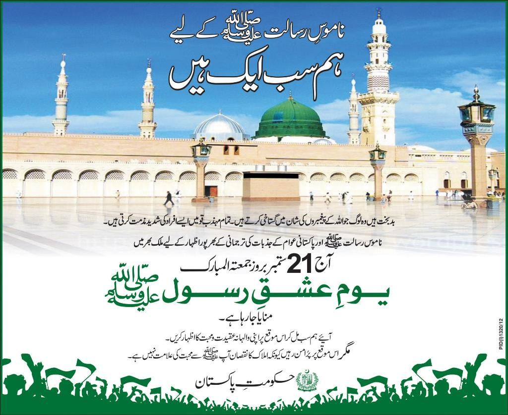 Love the Prophet Day in Pakistan 21 September 2012 23 March Pakistan Day Youm e Pakistan