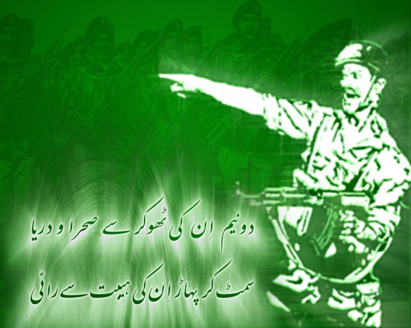 Pakistan-Defence-Day-6th-September-003