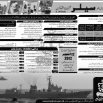 Pakistan navy jobs September 2012 Registration Starts 150x150 Join Pak Navy through Short Service Commission 2013 B