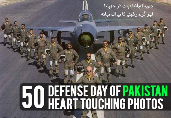 pakistan defence day 2015
