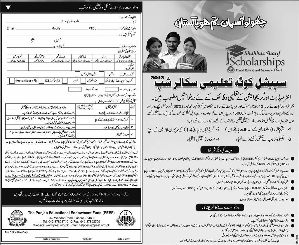 Shahbaz Sharif scholarship program for Inter and graduates 2012 Shahbaz Sharif Scholarship Scheme for Punjab Students