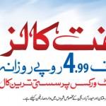 Warid Offer Apna Shehar Unlimited Calls to any Network 150x150 Internship Opportunity at Warid Telecom Head Office Lahore