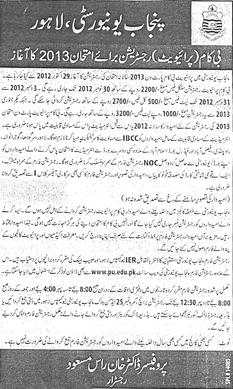 Admission in B.Com Private in Punjab University Lahore 2012