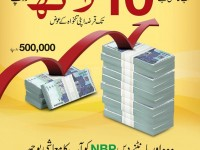 NBP raises loan limit Advance Salary