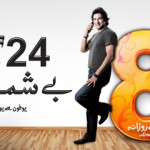 Ufone Bolo Pakistan Offer Unlimited Calling 150x150 Ufone 30 Paisa Offer One Call Rate Any Network Any Time