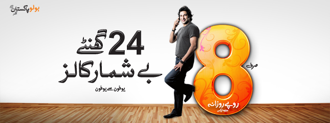 Ufone Bolo Pakistan Offer Unlimited Calling