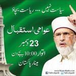 Dr Tahir ul Qadri Jalsa Minar-e-Pakistan Lahore 23/12/2012