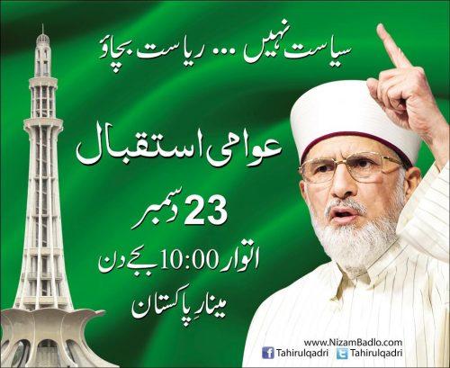 Dr Tahir ul Qadri Jalsa Minar-e-Pakistan