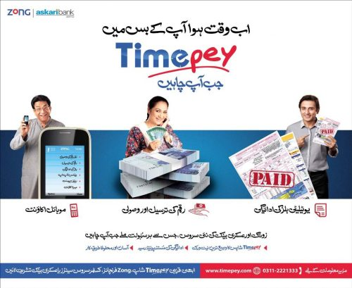 Timepay e1461648750980 Zong launches TimePay: Mobile Banking with Askari Bank