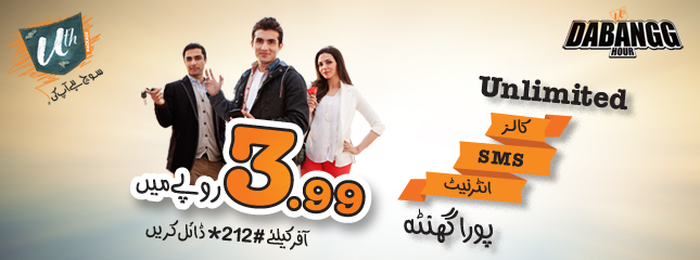 Ufone Uth Offer Dabang Hour with Unlimited Calls, SMS, Internet