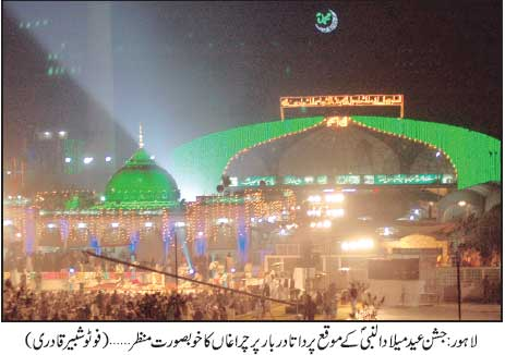 Eid Milad un Nabi 2013 in Lahore Data Darbar Eid Milad un Nabi Wallpapers, Pictures, Images 2015