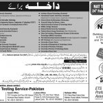 NTS Announced NAT Test Date 24 February 2013 150x150 Pharm D Admission 2013 University of Karachi NTS Result 2013