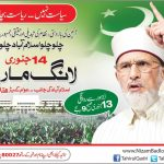 Tahir Ul Qadri Long March 13 14 January 2013 150x150 Iman Hai Ramadan Amir Liaquat New Naat