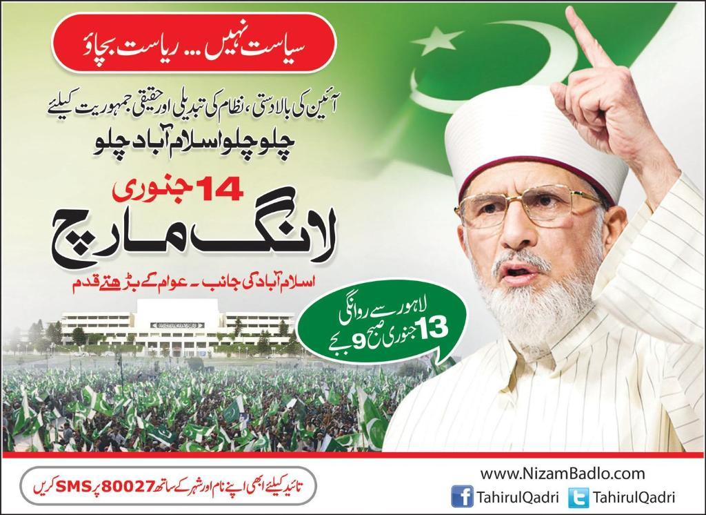 Tahir Ul Qadri Long March 13-14-January 2013