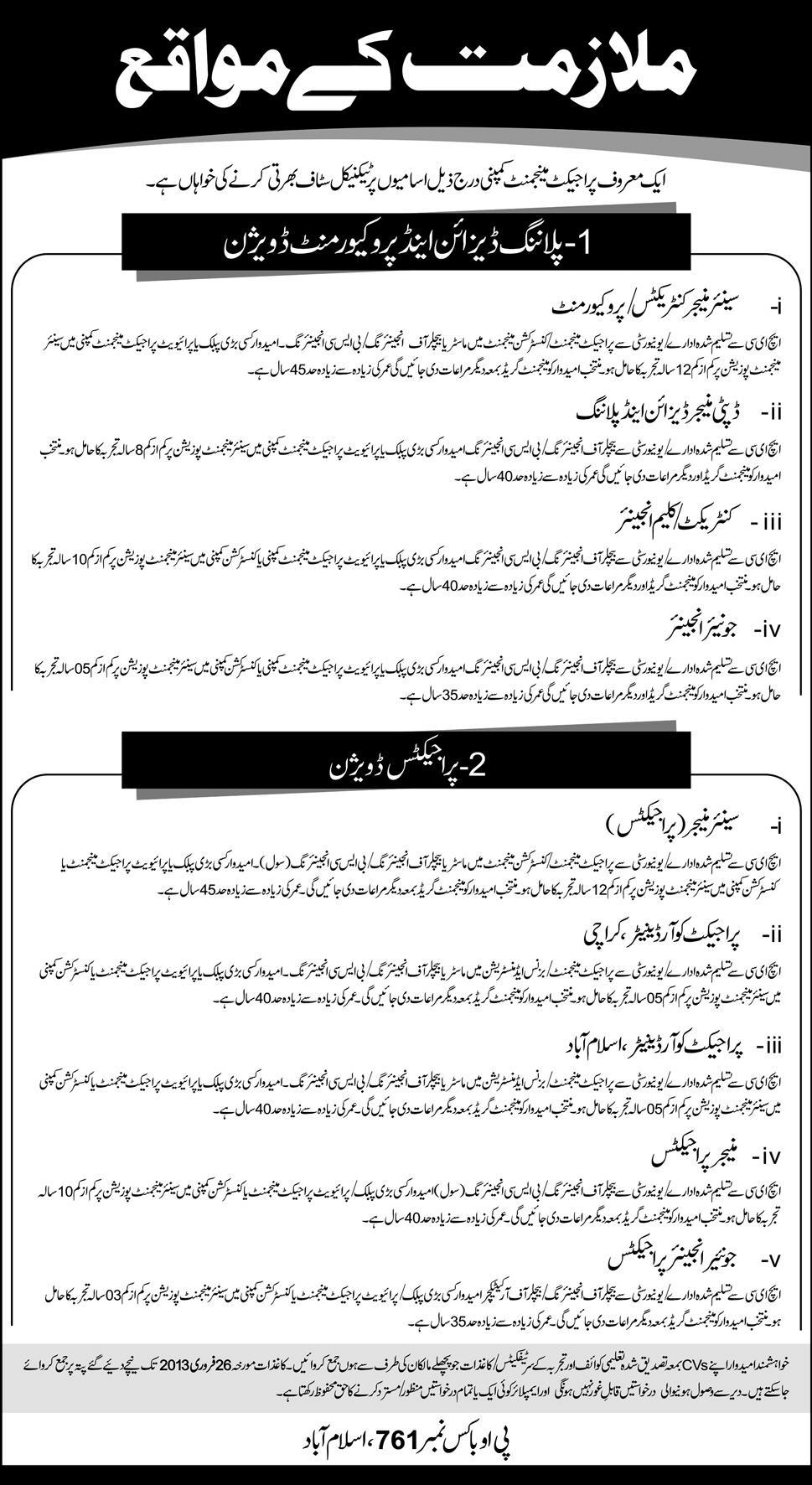 Technical Staff Jobs in Islamabad Pakistan Feb 2013