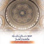 Bank of Punjab BOP Starts Islamic Banking in Pakistan