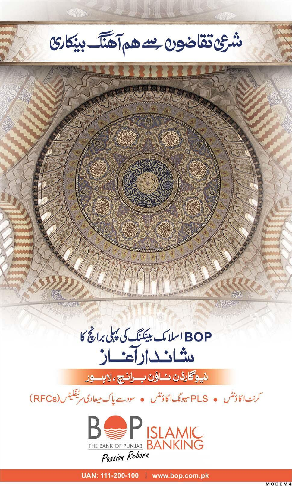 Bank of Punjab BOP Starts Islamic Banking in Pakistan Job in Allied Bank Job, ABL Careers, Tellers Position 2013