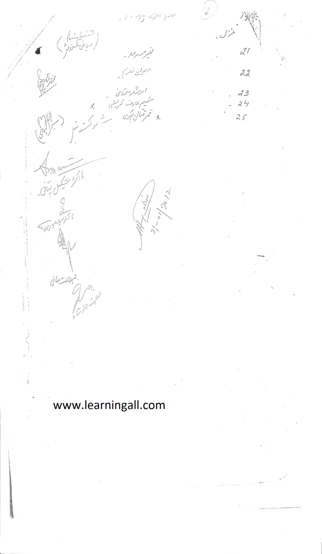 Inter Part-I F.A Model Paper Saraiki3