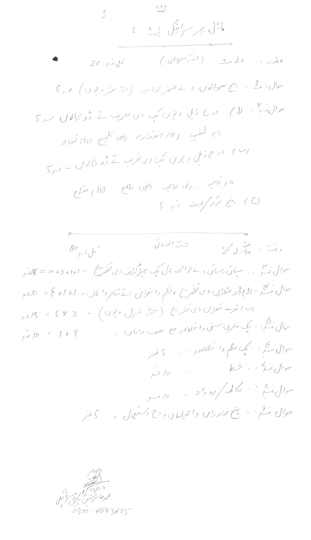 Inter Part-I F.A Model Paper Saraiki5