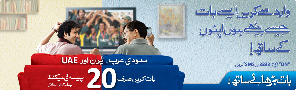 Warid Offer Low Calling Rates For Saudi, Iran And UAE