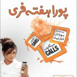 Ufone Brings Full Week Free Calls 150x150 Ufone 30 Paisa Offer One Call Rate Any Network Any Time