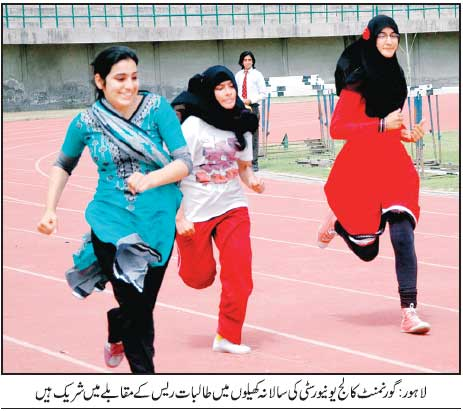 GC University Lahore Celebrate 113 Sports Day in lahore
