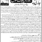 Hamdard Public School Lahore Admission 2016 Fee Form