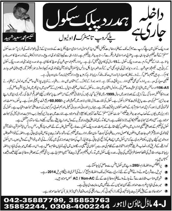 Hamdard Public School Lahore Admissions Open 2014 KIPS School Johar Town & Iqbal Town Lahore Admissions 2015