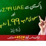Mobilink Presents Lowest Call Rates for Saudi Arabia UAE 150x150 Pakistan vs Australia Cricket Match Schedule 2014 Announced