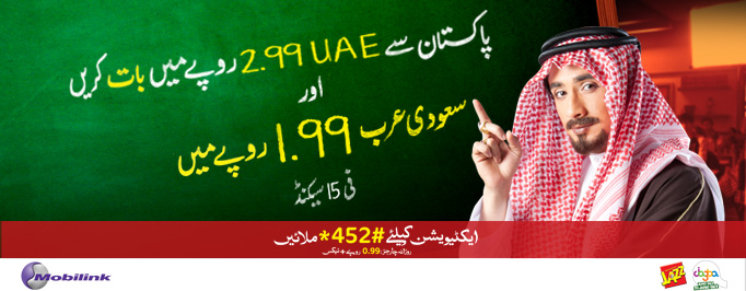 Mobilink Presents Lowest Call Rates for Saudi Arabia & UAE