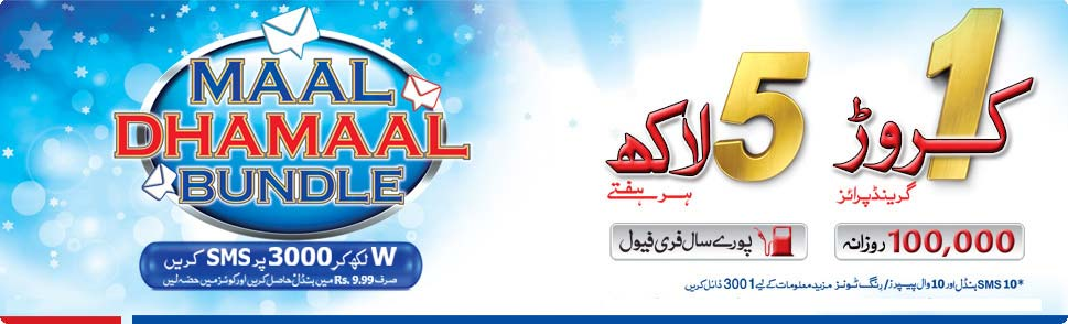 maal_dhamaal Bundle offer warid 2013