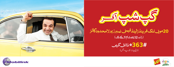 Mobilink Jazz GupShup Package Offer