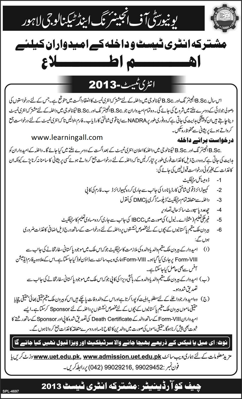 UET Lahore Admission Entry Test Important Notice for Students UET Lahore Admission & Entry Test Important Notice for Students