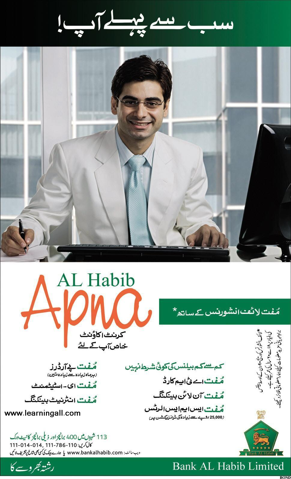 Al Habib Bank Apna Current Account Details and Benefits