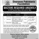 OPF Hospital Mirpur AJK & DG Khan Jobs MBBS Doctor Required