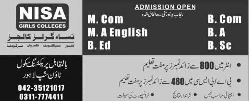 NISA Girls College Admission Notice 2017-18