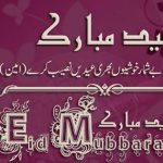 eid mubarik 2013 150x150 Eid Milad un Nabi Wallpapers, Pictures, Images 2015