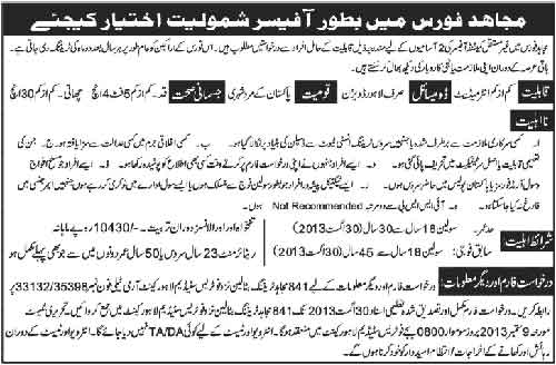 mujahid force jobs 2013 Join Mujahid Force as Officer, Mujahid Force Careers