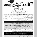 Quaid E Azam University Islamabad Convocation 2013 150x150 University of Central Punjab Lahore 13th Convocation 2013
