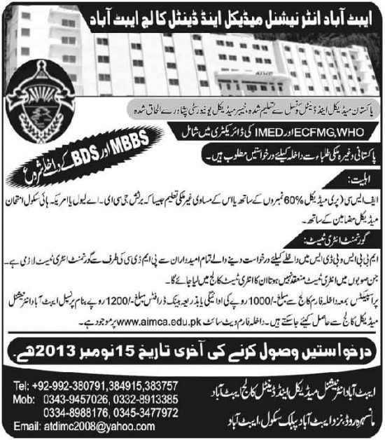 Abbottabad International Medical College Admissions 2017