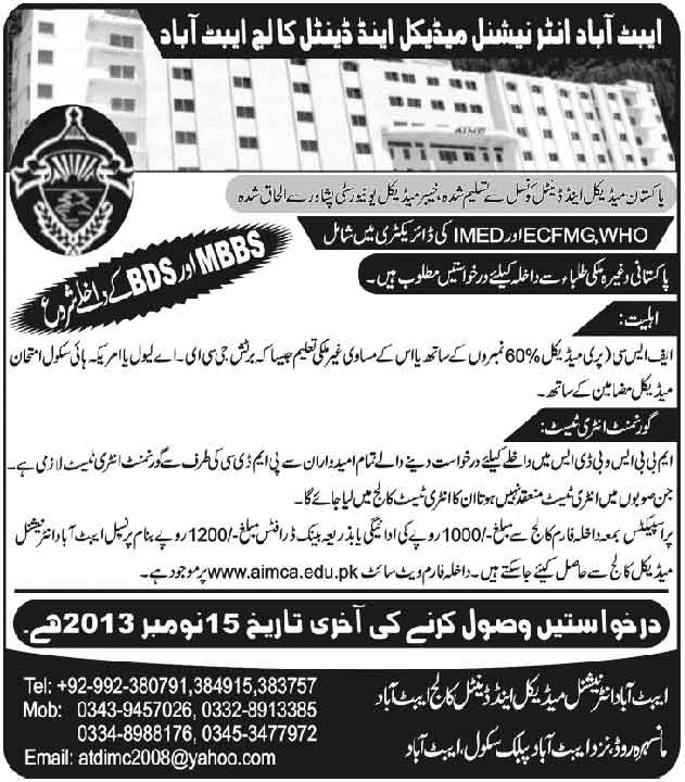 Abbottabad International Medical College Admission Open Abbottabad International Medical College Admissions 2013