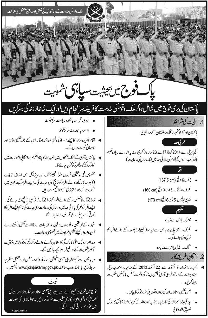 Join Pakistan Army as Soldier 2013 Join Pakistan Army Through PMA 131