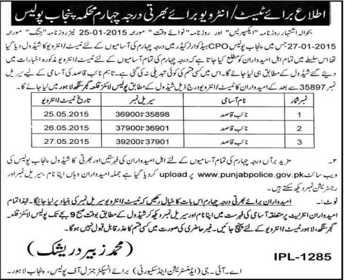 Punjab Police Job Test e1423211736222 Teaching Jobs NTS Entry Test Schedule December 2013