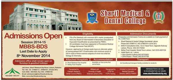 Sharif Medical College Admission MBBS BDS e1414746610290 Abbottabad International Medical College Admissions 2015