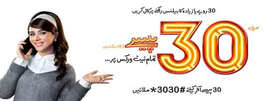 30PaisaOffe by ufone Ufone 30 Paisa Offer One Call Rate Any Network Any Time