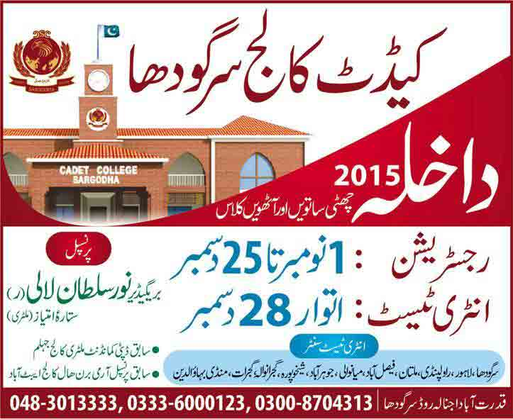 8th-Class-Admissions-in-Cadet-college-sargodha