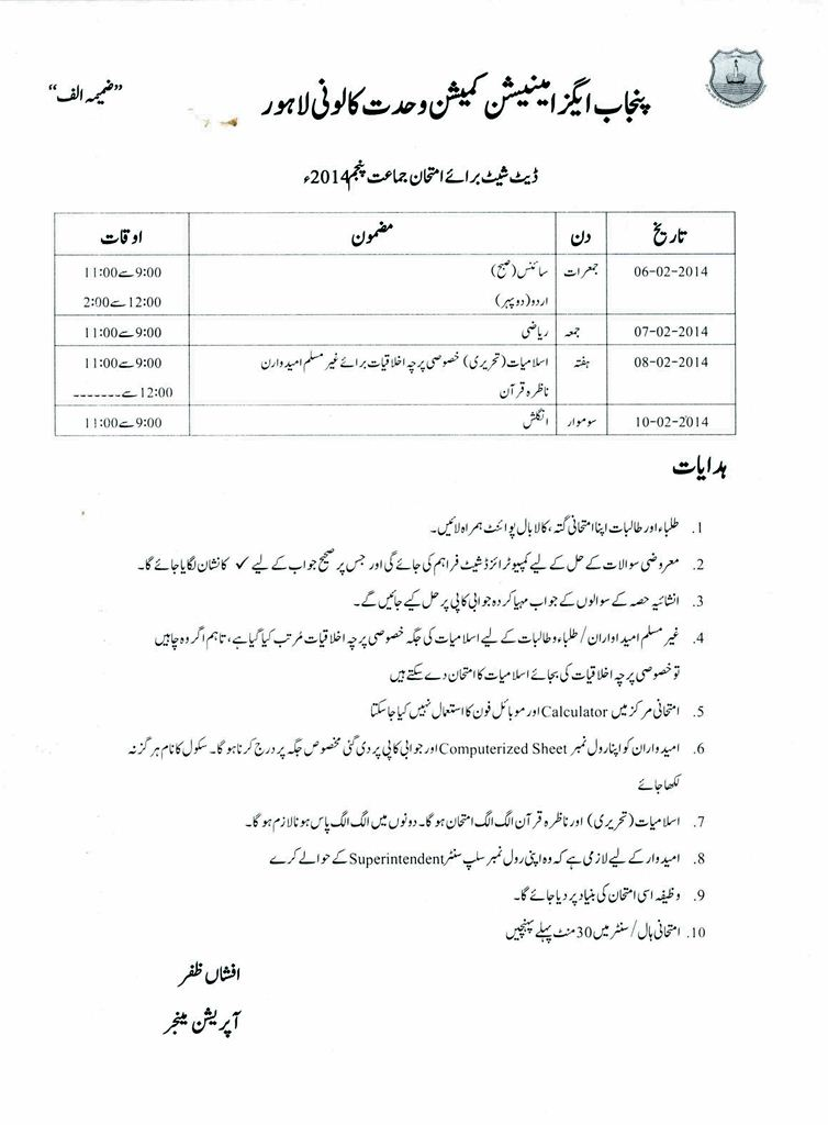 PEC 5th Grade and 8th Class Date Sheet 2014 Punjab Education