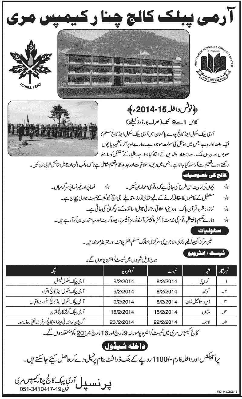 Army Public College Admission 2014 Join Pakistan Army Through PMA 131