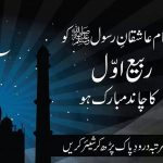 Chand Mubarik 150x150 Eid Milad un Nabi Wallpapers, Pictures, Images 2015
