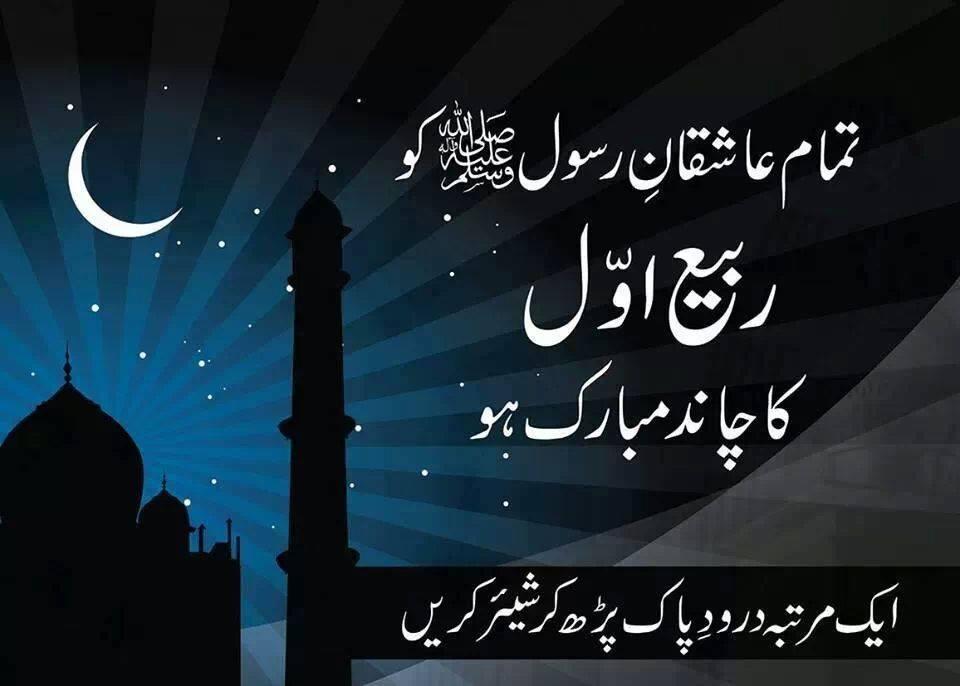 Chand Mubarik Eid Milad un Nabi Wallpapers, Pictures, Images 2015